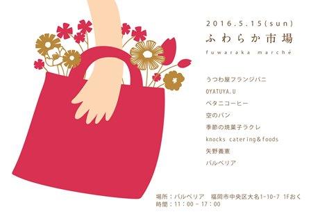 fuwa003b_336