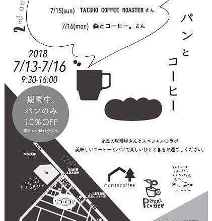 パンとコーヒー ~コバコ  2nd aniversary~@パンとめし屋 コバコ