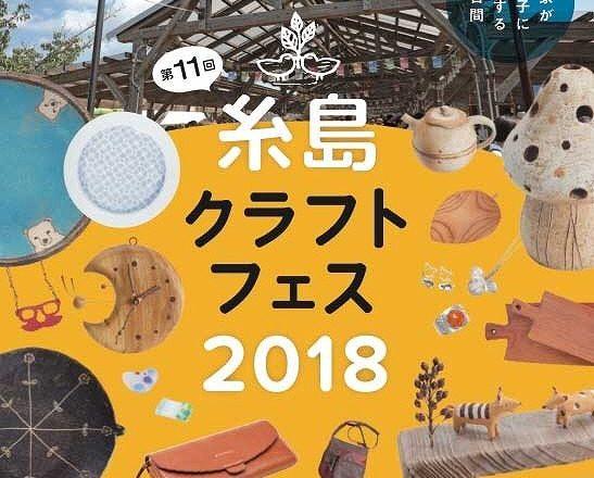 第11回 糸島クラフトフェス