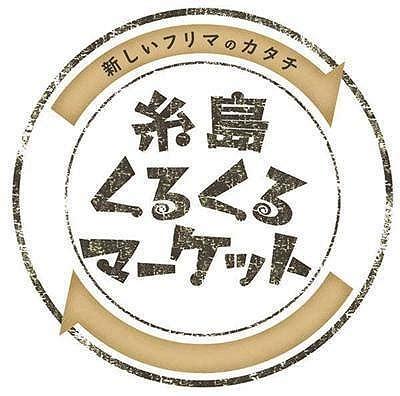 第14回 糸島くるくるマーケット