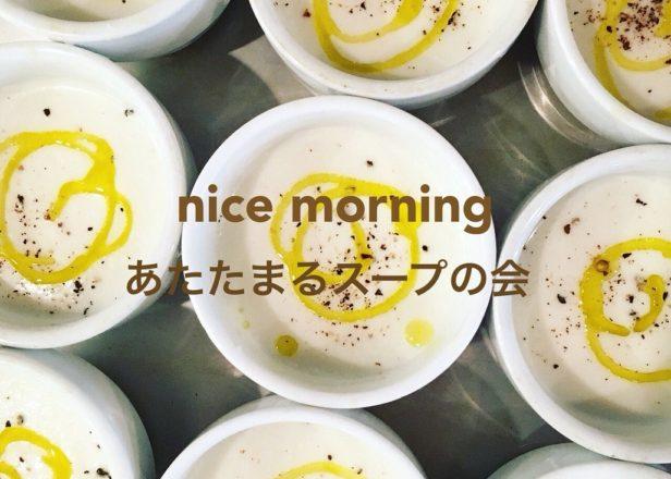nice morning! vol.9 @ Flower Bird