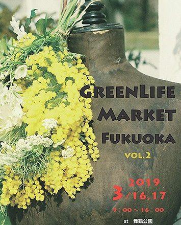 GreenLife Market Fukuoka vol.2