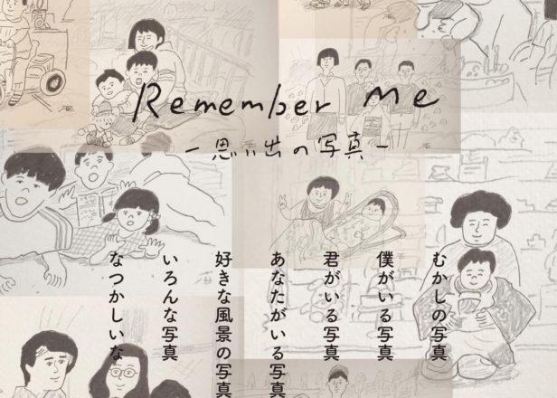 「Remember Me ー思い出の写真ー」 by ダテユウイチ